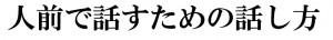 香川県高松市の人前で話す人のための話し方教室人間関係の悩みコミュニケーション能力対人関係話し下手上がり症緊張タイプコミュニケーションスキルを磨きたい岡山県香川県愛媛県徳島県高知県より生徒さんがお見えになっています。講師、先生のための話し方のスキル教えます。
