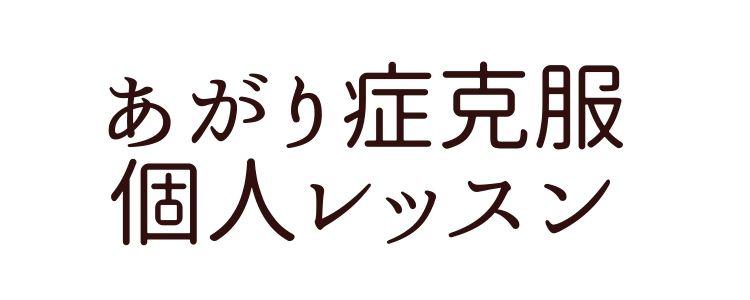 あがり症の克服ならあがり症話し方レッスンの池田弘子