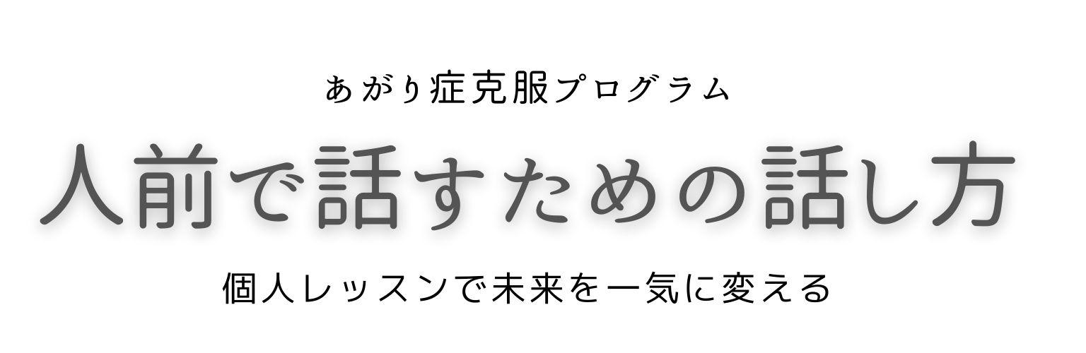 あがり症の克服なら人前で話すための話し方レッスン池田弘子